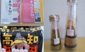 <8000円>高知県特産品セット