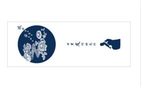 「琉球古典音楽安冨祖流田里友邦研究所」オリジナル手ぬぐいプレゼント