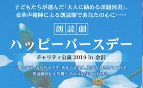 【Readyfor特別席】朗読劇『ハッピーバースデー』(2019/3/2)ご招待チケット