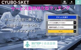 【お店・企業様向け】サポーターコース(店名・企業名を掲載)
