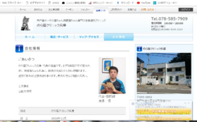 当院ホームページでの永年お名前掲載!