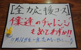 【ラストスパート!】全力応援コース