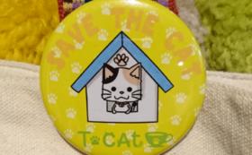 T-CAT'sと遊べるコース