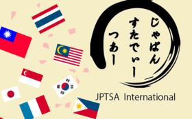 パンフレットと感謝状、記念ボールペン、Tシャツ、京都の銘菓か広告