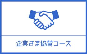 <5社限定>企業・団体様向け