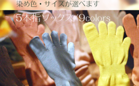 【ありがとうございます】ファンド限定手ぬぐい+ソックス4色+無期限15,000円クーポン(総額30,000円相当)
