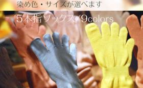 【ありがとうございます】ファンド限定手ぬぐい+ソックス7色+無期限35,000円クーポン(総額61,000円相当)