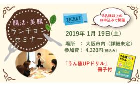 【1/19開催】腸活・美腸 ランチョンセミナー