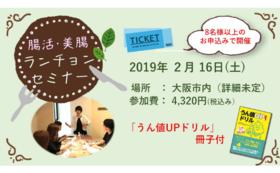 【2/16開催】腸活・美腸 ランチョンセミナー