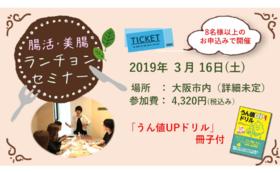 【3/16開催】腸活・美腸 ランチョンセミナー