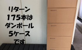 【10社限定スペシャルプライス】175本まとめてお届け 約45000円お得!
