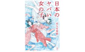 【はらだ有彩さんより】『日本のヤバい女の子』(手描きイラストつき)
