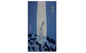 【中村梨々さんより】オリジナル詩集&支援者さまのお好みにあう一冊と、お話カード