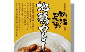 阿波尾鶏 地鶏カレー(レトルト4パック)+阿波尾鶏の削り節(1袋)