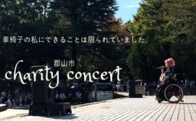 【全力応援】寿々乃 舞チャリティーコンサート開催へ向けて