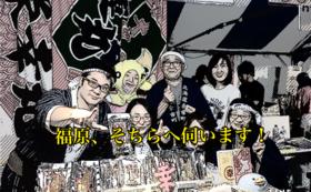 福原江太と地方食文化を語る会