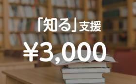 「知る」支援 【子どもたちの成長日記】