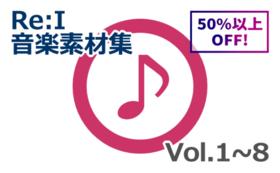 【4】音楽素材セットを半額以下で!