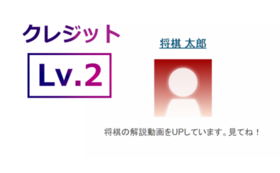 【7】画像+20文字+Twitterでご紹介!(クレジットLv.2/全6段階)