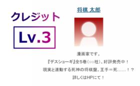【8】ご紹介スペースを60文字に増量!(クレジットLv.3/全6段階)