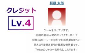 【9】ご紹介スペースを90文字に増量!(クレジットLv.4/全6段階)