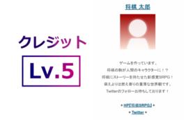 【10】ご紹介スペースをさらに拡大!(クレジットLv.5/全6段階)