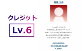 【11】一番上に一番大きくクレジット!(クレジットLv.6/全6段階)