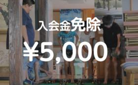「参加する」支援 【入会金15,000円を免除】