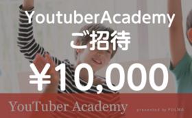 「参加する」支援 【「Youtuber Academy」への参加】