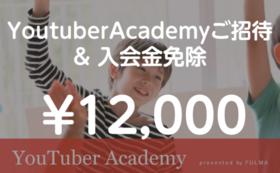 「参加する」支援 【入会金15,000円を免除+「Youtuber Academy」への参加】