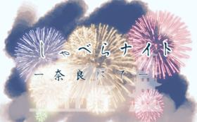 しゃべらナイトへのご招待(学生限定)【奈良1日目】