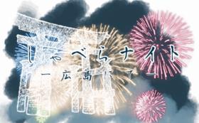 しゃべらナイトへのご招待(学生限定)【広島1日目】