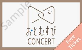 【体験して応援】おとむすび企画コンサートライブのチケットペアご招待 スペース内に掲載されたお名前をご覧にいらしてください