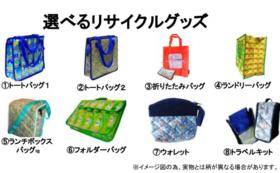 1万円コース【8種類から選べるリサイクルグッズ】
