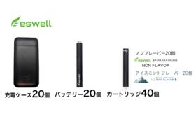 【50%OFF】通常99,600円→49,800円  eswell スターターキット × 20セット