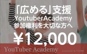 「広める」支援【「Youtuber Academy」に参加する権利を大切な方へ】