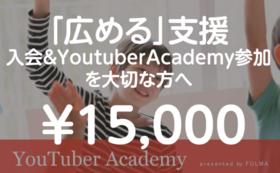 「広める」支援【入会権利+「Youtuber Academy」に参加する権利を大切な方へ】