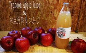 【New!】氷点完熟サンふじ8玉とTyphoon Apple Juice1本のセット