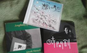 桜井昌司さんのCD1枚+なつし聡のCD2枚+他