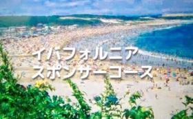 イバフォルニア公式スポンサーコース①【企業・団体様におすすめ】