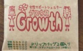 【Growth運営応援サポーター】オリジナルブレンドコーヒー2パックをお送りいたします。
