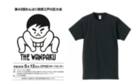<感謝御礼>大会記念Tシャツ+当日パンフレット名前入れ