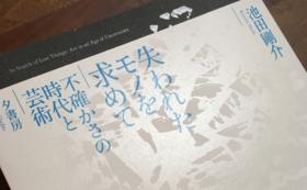 Dコース①:豪華特装版『失われたモノを求めて』、特製BOX、限定シルクスクリーンシート付き (10点)