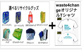 3万円コース【8種類から選べるリサイクルグッズ+w4cオリジナルグッズ】