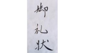 お礼状(宮司の筆文字)