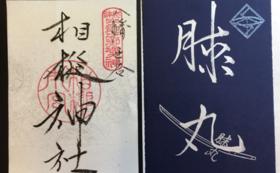 クラウドファンディング特別仕様ご朱印+神社にお名前を掲示