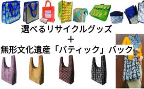 5万円コース【8種類から選べるリサイクルグッズ+無形文化遺産「バティック」バッグ】
