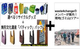 10万円コース【8種類から選べるリサイクルグッズ+無形文化遺産「バティック」バッグ+現地案内ツアー(ゴミ山等)】