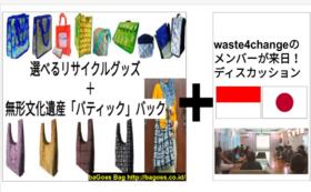 20万円コース【8種類から選べるリサイクルグッズ+無形文化遺産「バティック」バッグ+w4c来日ディスカッション】