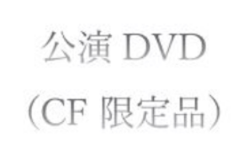 公演DVD(クラウドファンディング限定)